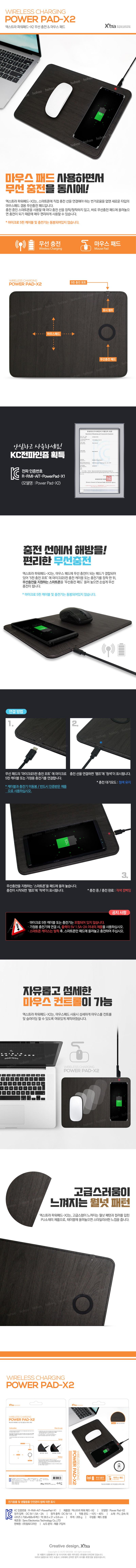 엑스트라 파워패드-X2 휴대폰 무선 충전 마우스패드 충전기 - 네오픽, 13,800원, 충전기, 무선충전기/패치